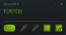 HTC_VIVE_映らない