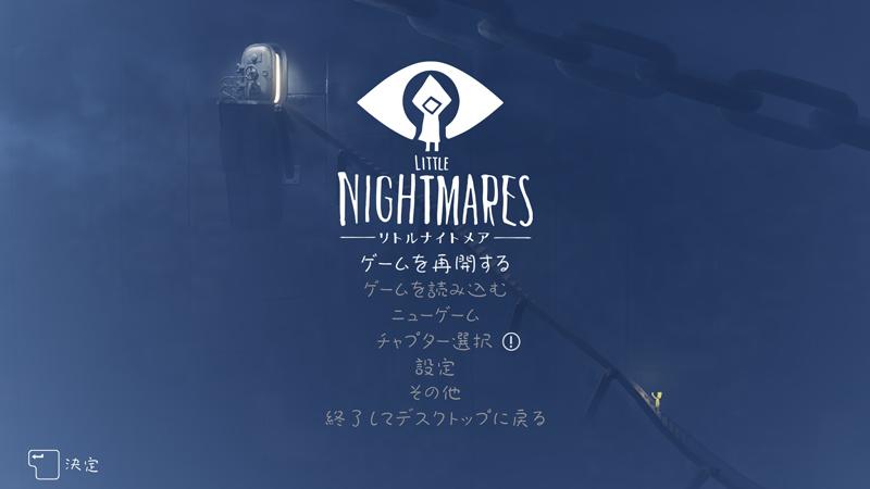 [Game]Little-Nightmares_02
